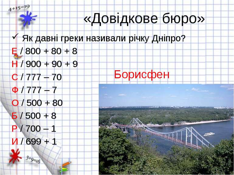 «Довідкове бюро» Як давні греки називали річку Дніпро? Е / 800 + 80 + 8 Н / 9...