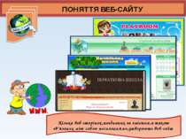 ПОНЯТТЯ ВЕБ-САЙТУ Кілька веб-сторінок,поєднаних за змістом,а також зв'язаних ...