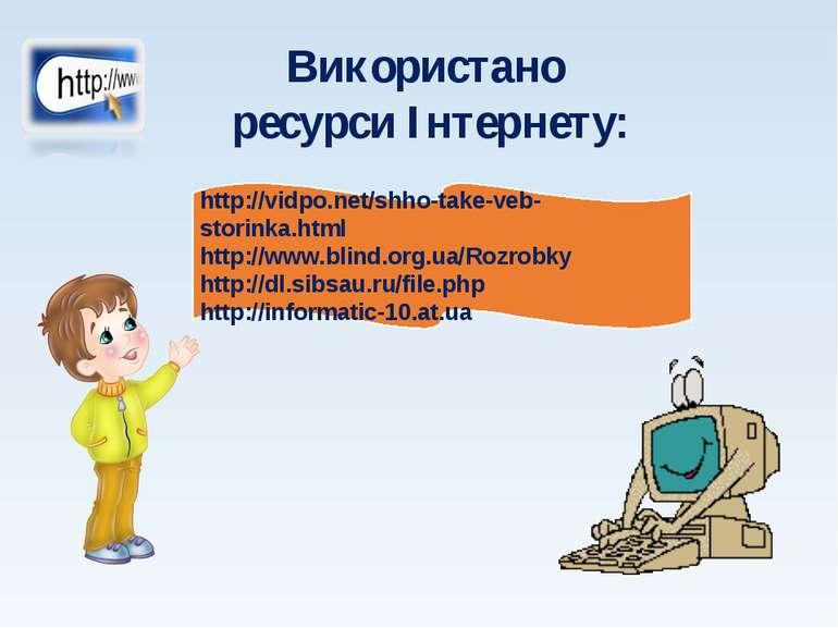 Використано ресурси Інтернету: http://vidpo.net/shho-take-veb-storinka.html h...