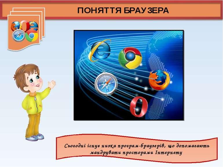 ПОНЯТТЯ БРАУЗЕРА Сьогодні існує низка програм-браузерів, що допомагають мандр...