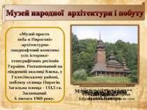 «Музей просто неба в Пирогові» -архітектурно-ландшафтний комплекс усіх істори...