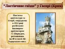 Пам'ятка архітектури та історії, споруджена в 1912 році російським інженером-...