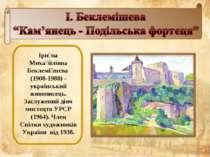 Іри на Миха йлівна Беклемі шева (1908-1988) - український живописець. Заслуже...