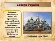 Соборами називаються великі або прославлені церковні будівлі. При соборі свят...