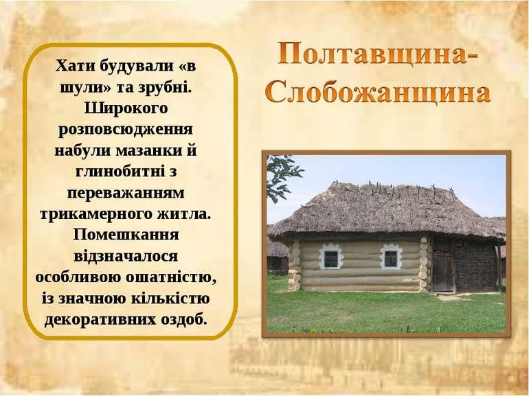 Хати будували «в шули» та зрубні. Широкого розповсюдження набули мазанки й гл...