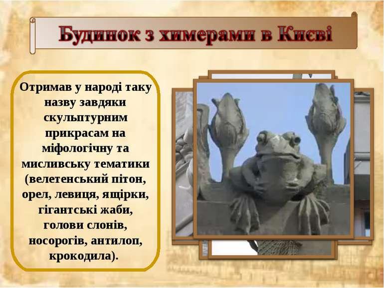 Отримав у народі таку назву завдяки скульптурним прикрасам на міфологічну та ...