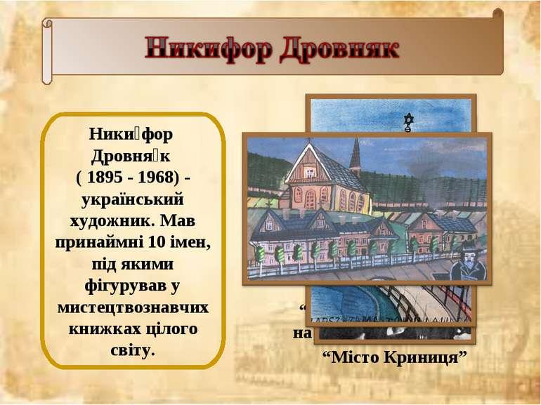 Ники фор Дровня к ( 1895 - 1968) - український художник. Мав принаймні 10 іме...