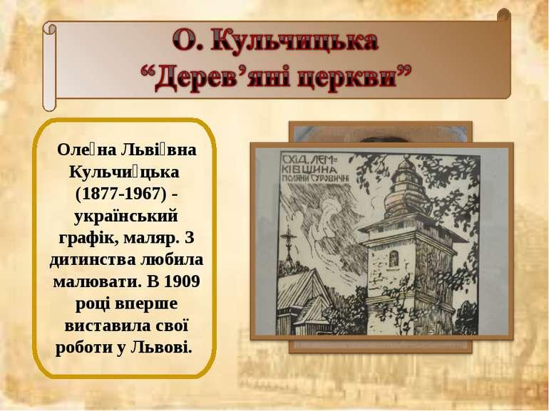 Оле на Льві вна Кульчи цька (1877-1967) - український графік, маляр. З дитинс...