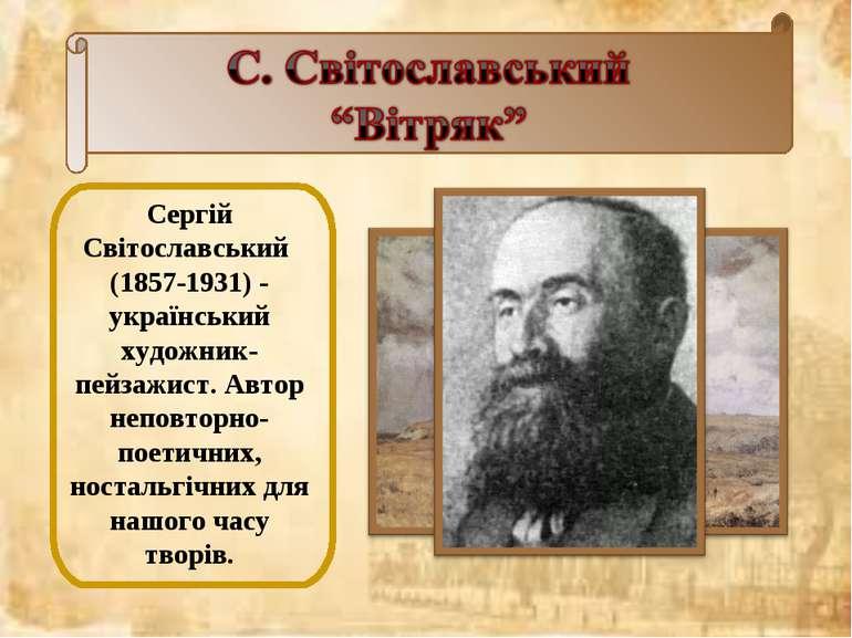 Сергій Світославський (1857-1931) - український художник-пейзажист. Автор неп...