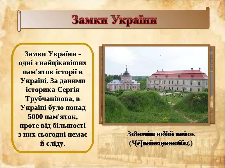 Замки України - одні з найцікавіших пам'яток історії в Україні. За даними іст...