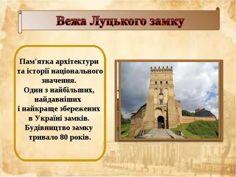 Пам'ятка архітектури та історії національного значення. Один з найбільших, на...