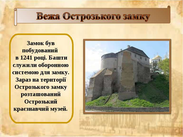 Замок був побудований в 1241 році. Башти служили оборонною системою для замку...
