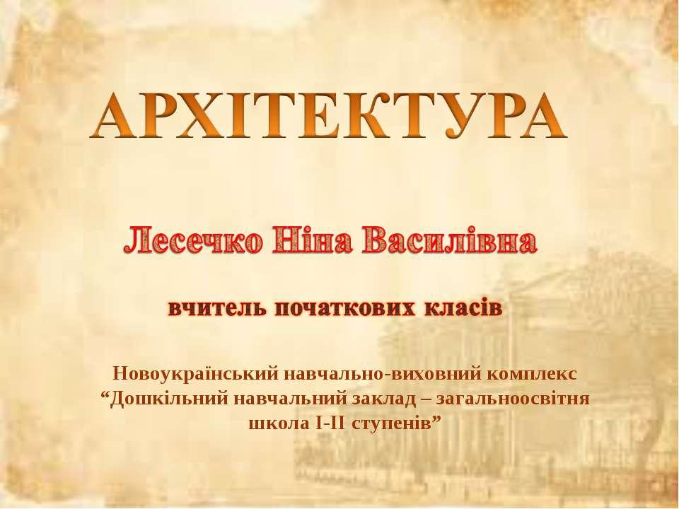 """Новоукраїнський навчально-виховний комплекс """"Дошкільний навчальний заклад – з..."""