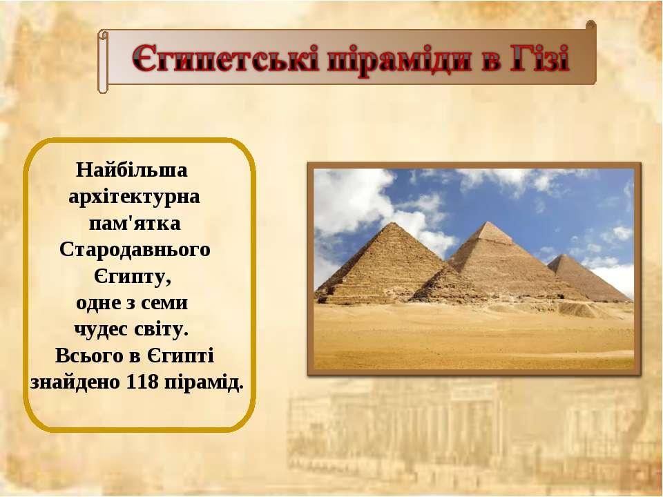 Найбільша архітектурна пам'ятка Стародавнього Єгипту, одне з семи чудес світу...
