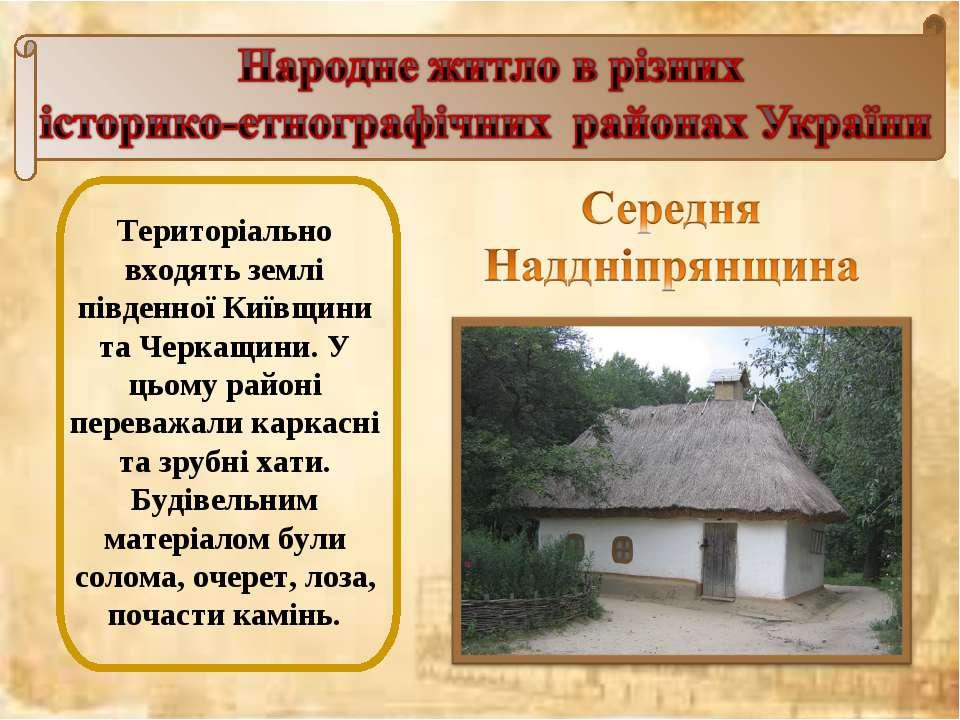 Територіально входять землі південної Київщини та Черкащини. У цьому районі п...