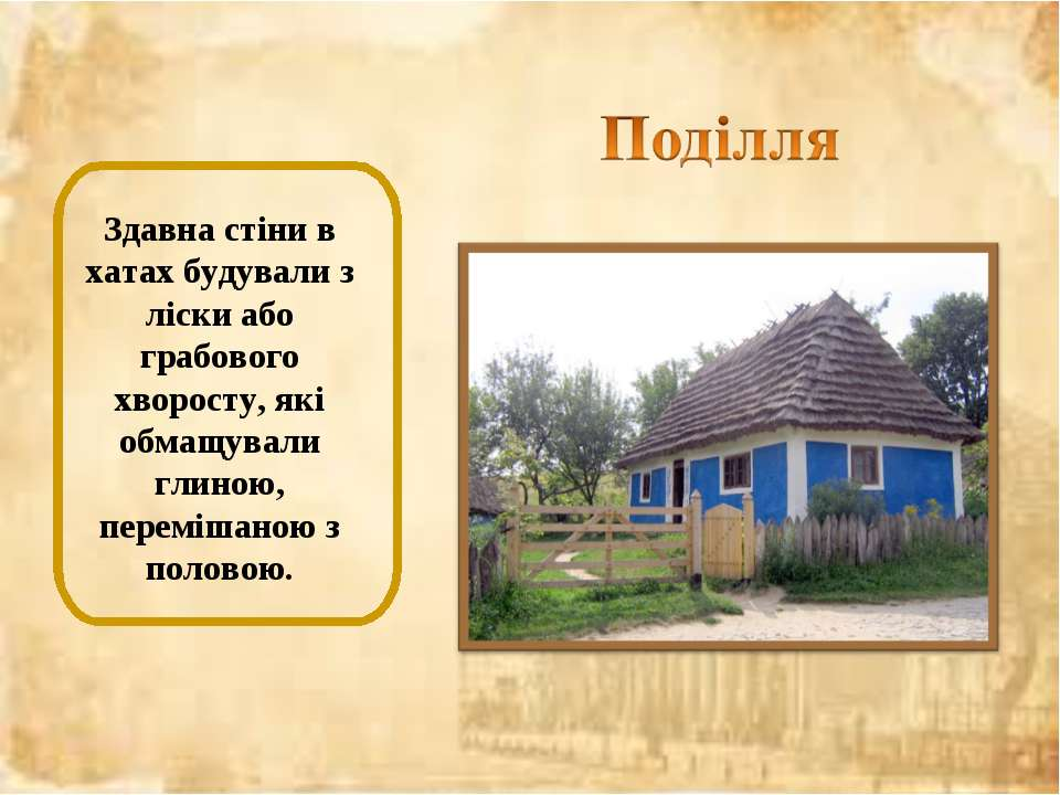 Здавна стіни в хатах будували з ліски або грабового хворосту, які обмащували ...