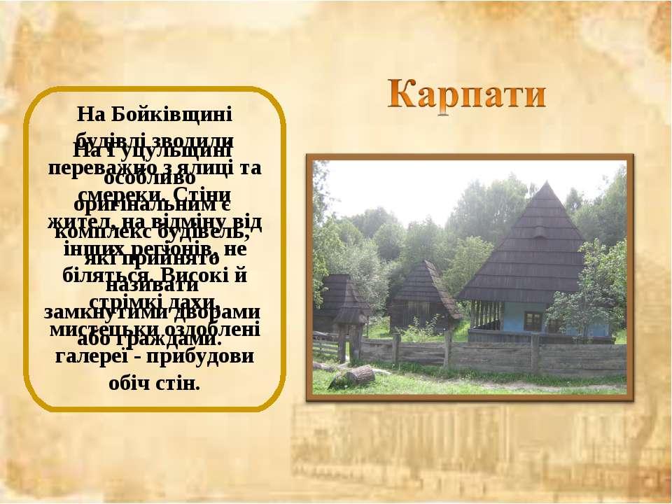На Бойківщині будівлі зводили переважно з ялиці та смереки. Стіни жител, на в...