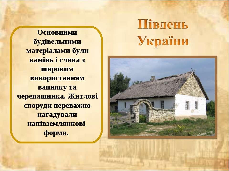 Основними будівельними матеріалами були камінь і глина з широким використання...