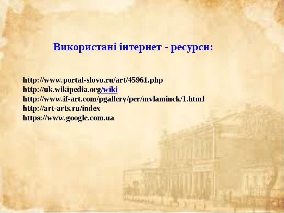 Використані інтернет - ресурси: http://www.portal-slovo.ru/art/45961.php http...