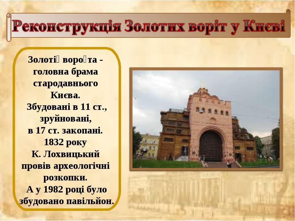 Золоті воро та - головна брама стародавнього Києва. Збудовані в 11 ст., зруйн...
