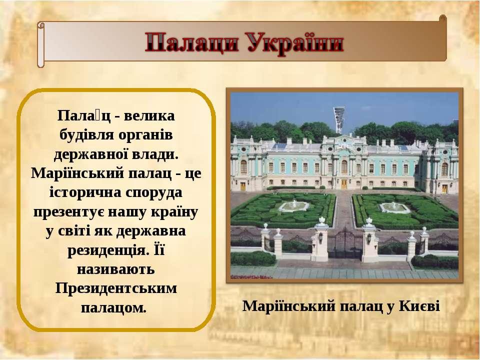 Пала ц - велика будівля органів державної влади. Маріїнський палац - це істор...