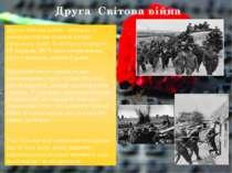 Друга світова війна - рубіжна й найжорстокіша подія в історії сучасного світу...