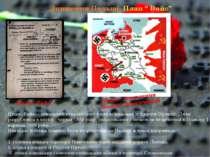 """Знищення Польщі. План """" Вайс"""" План """" Вайс"""" Карта захоплення Польщі Німеччиною..."""