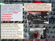 Воєнна поразка Німеччини 8 травня 1945 р. в передмісті Берліна Карлехорсті пе...