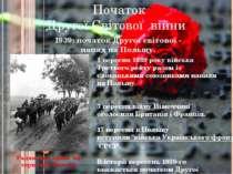 Початок Другої Світової війни 1939: початок Другої світової - напад на Польщу...