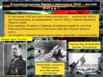 Сталінградська битва ( листопад 1942 – лютий 1943 р.р ). 19 листопада 1942 ро...