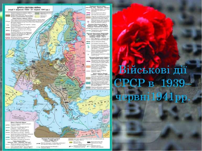 Військові дії СРСР в 1939–червні1941рр.