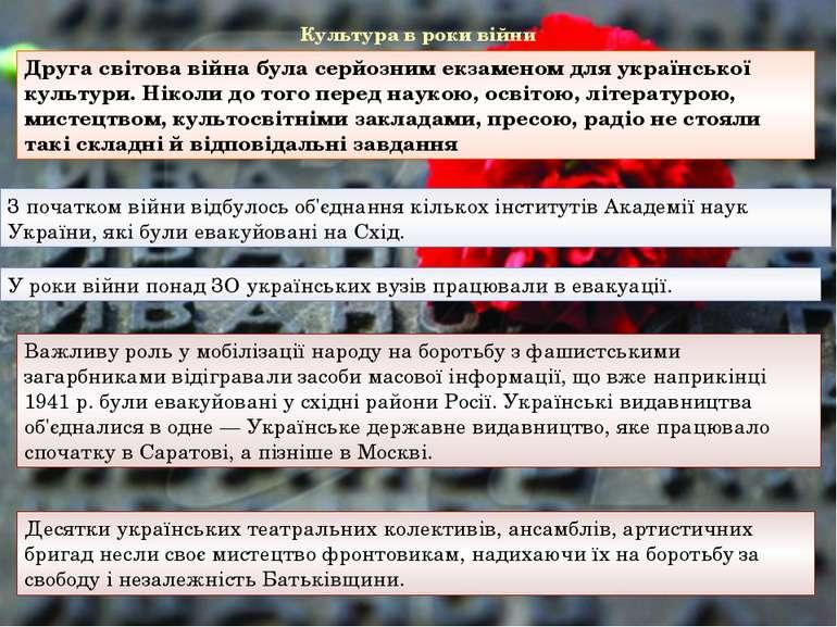Культура в роки війни Друга світова війна була серйозним екзаменом для україн...