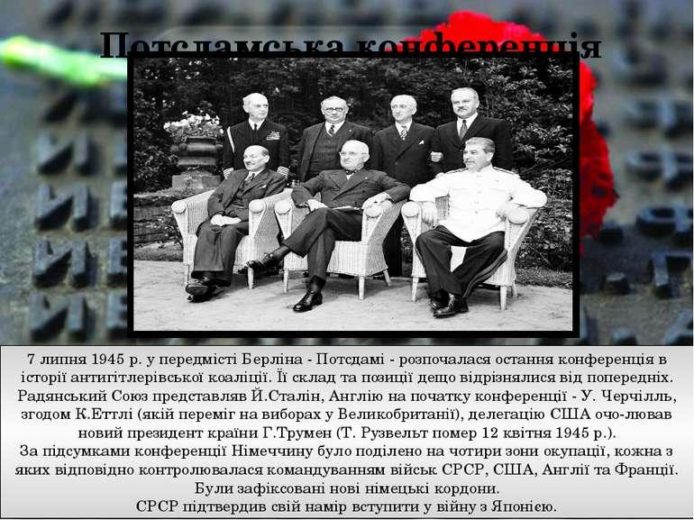 7 липня 1945 p. у передмісті Берліна - Потсдамі - розпочалася остання конфере...