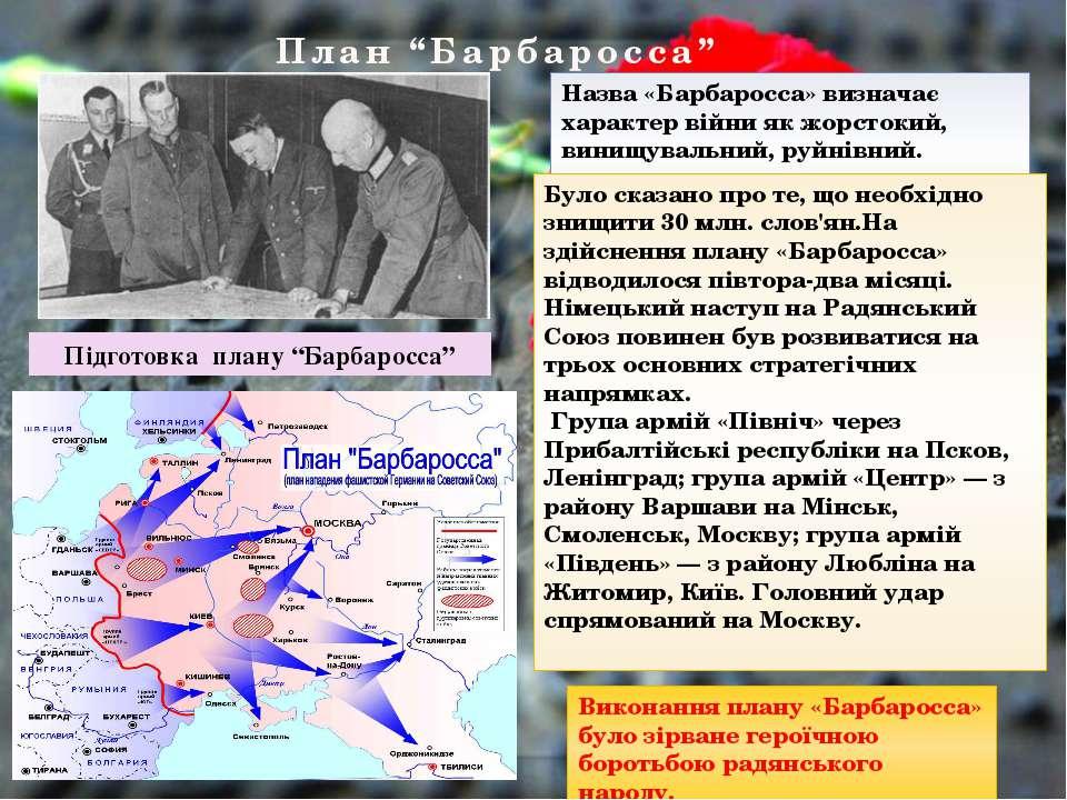 """План """"Барбаросса"""" Підготовка плану """"Барбаросса"""" Назва «Барбаросса» визначає х..."""