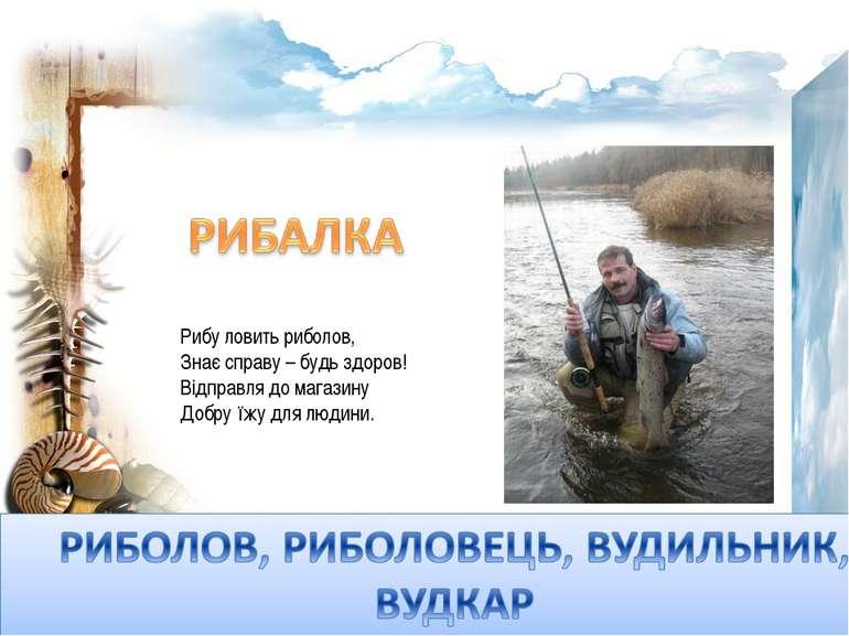 Рибу ловить риболов, Знає справу – будь здоров! Відправля до магазину Добру ї...