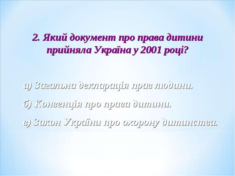 2. Який документ про права дитини прийняла Україна у 2001 році? а) Загальна д...