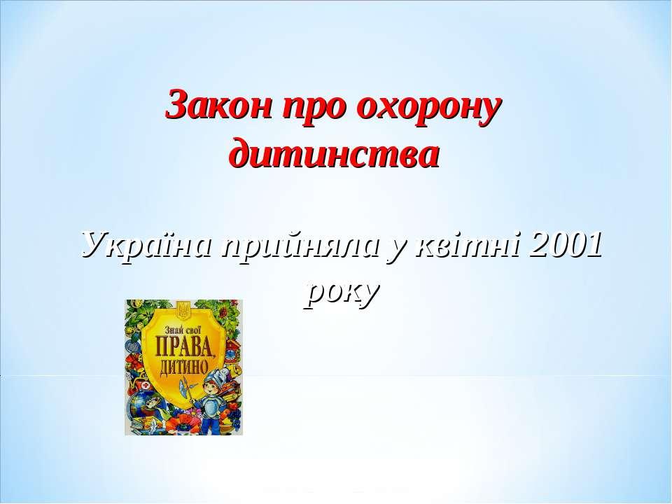 Україна прийняла у квітні 2001 року Закон про охорону дитинства
