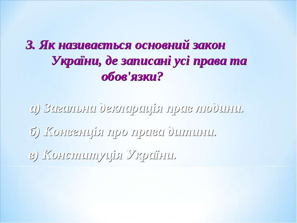 3. Як називається основний закон України, де записані усі права та обов'язки?...