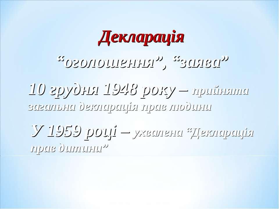 """Декларація """"оголошення"""", """"заява"""" 10 грудня 1948 року – прийнята загальна декл..."""
