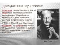 """Дослідження в науці """"фізика"""" Французькіфізики Беккерель, Пьєр іМаріяКюрі д..."""