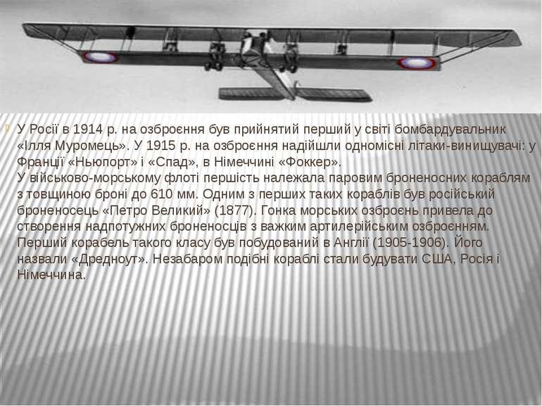 У Росії в 1914 р. на озброєння був прийнятий перший у світі бомбардувальник «...