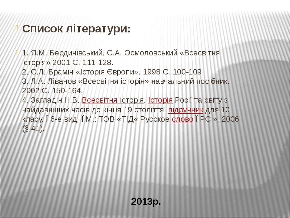 Список літератури: 1. Я.М. Бердичівський, С.А. Осмоловський «Всесвітня істор...