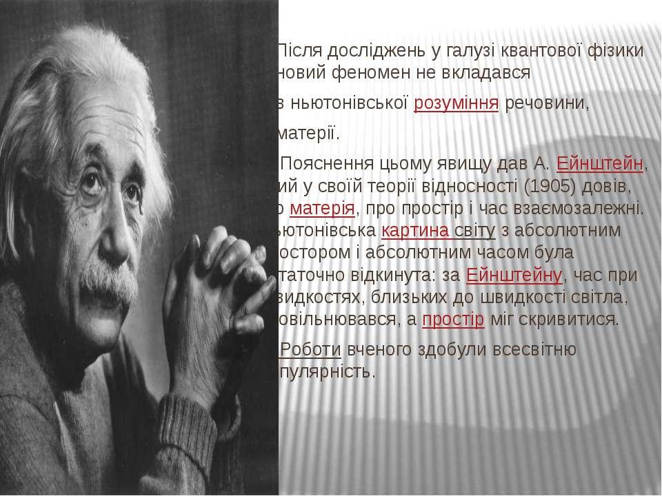 Після досліджень у галузі квантової фізики новий феномен не вкладався в ньюто...