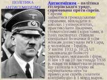 ПОЛІТИКА АНТИСЕМІТИЗМУ Антисемітизм – політика гітлерівського уряду, спрямова...