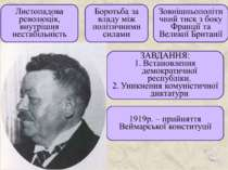 Ф.Еберт