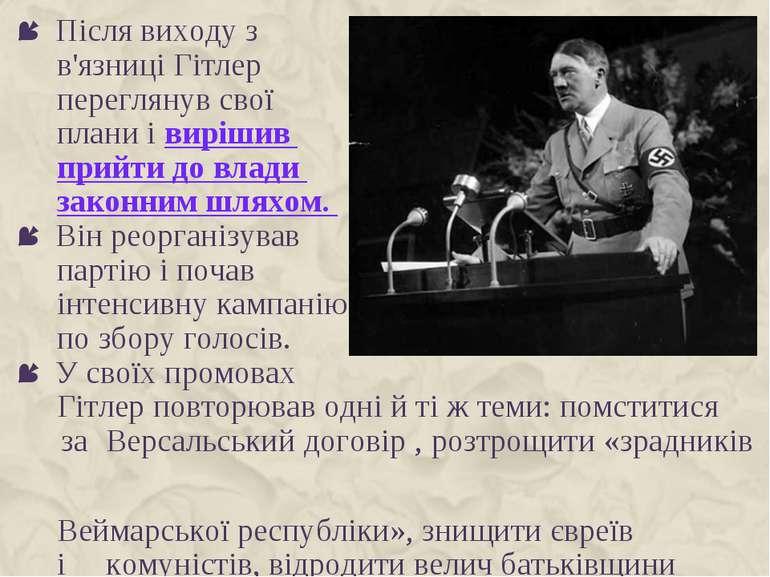 Після виходу з в'язниці Гітлер переглянув свої плани і вирішив прийти до влад...