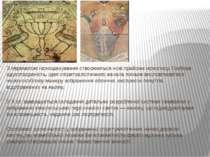З перемогою іконошанування створюються нові прийоми іконопису. Глибока одухот...