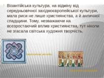 Візантійська культура, на відміну від середньовічної західноєвропейської куль...