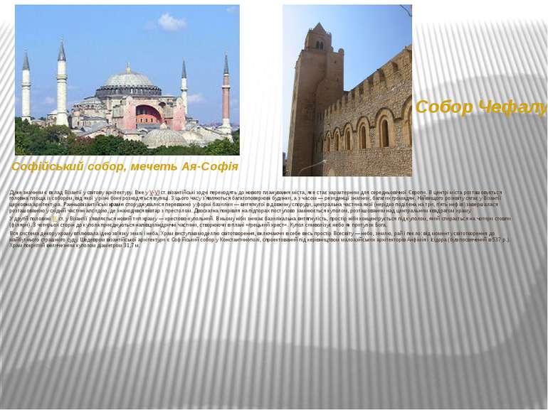 Дуже значним є вклад Візантії у світовуархітектуру. Вже уV-VIст. візантійс...