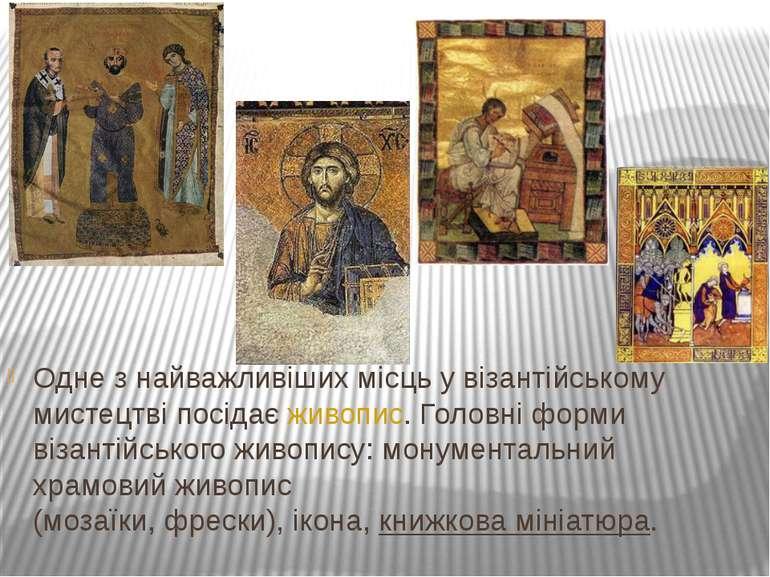 Одне з найважливіших місць у візантійському мистецтві посідаєживопис. Головн...